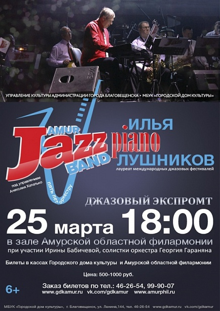 Amur Jazz Band