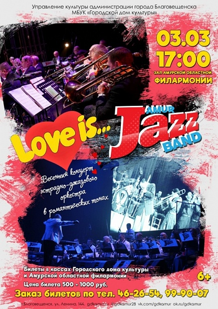 «Love is … Amur Jazz Band»